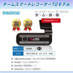 ショッピングドライブレコーダー ドライブレコーダー T-2シリーズ 16GB TSR-T2  シガー電源タイプ 12V/24V共用