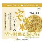 アルファ米 スタンドタイプ 安心米(ドライカレー) 1食 (個食タイプ)  賞味期限2024年4月