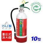 【予約商品:2018年製】日本ドライ PAN-10AWD(II)  ABC粉末消火器 10型 蓄圧式(アルミ製)※リサイクルシール付