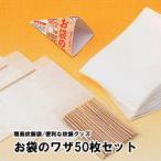 お袋のワザ(50枚入)