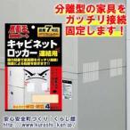 不動王連結シート(キャビネット・ロッカー連結用:4枚入) NC-7322