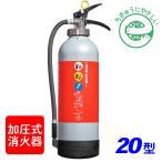【2017年製】日本ドライ PAN-20AP(I) ABC粉末消火器 20型 加圧式 (アルミ製) ※リサイクルシール付