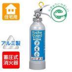 【2017年製】日本ドライ PG-5 ポッシュガード 住宅用 粉末消火器 5型 (アルミ製)  蓄圧式 ※リサイクルシール付