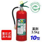 【2017年製】日本ドライ PAN-10WXLe ABC粉末消火器 10型(薬剤3.5kg) 蓄圧式 ※リサイクルシール付