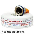 【2021年製】キンパイ商事 65FK-H-Top 屋外用消火栓ホース 65A×20m 0.9MPa ネジ式 型式適合評価合格品(国家検定品)