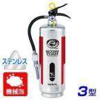 【2017年製】ハツタ MFE-3S 機械泡 消火器 3型 蓄圧式 ステンレス製 ※リサイクルシール付