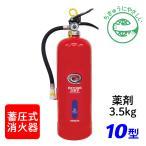【2017年製】ハツタ PEP-10D ABC粉末消火器10型(薬剤3.5kg) 蓄圧式 ※リサイクルシール付