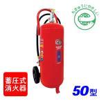 【2017年製】ハツタ PEP-50 大型 ABC粉末消火器 50型蓄圧式 ※リサイクルシール付