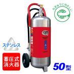 【2017年製】ハツタ PEP-50S 大型 ABC粉末消火器 50型 蓄圧式 ステンレス製 ※リサイクルシール付
