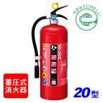 【2017年製】ヤマト YA-20X ABC粉末消火器 20型 蓄圧式 ※リサイクルシール付