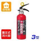 【2017年製】ヤマト YA-3PX ABC粉末 住宅用消火器 ※リサイクルシール付