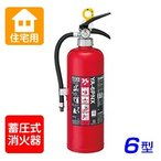 【2017年製】ヤマト YA-6PX ABC粉末 住宅用消火器 ※リサイクルシール付