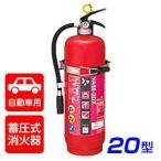 消火器 【2021年製】ヤマト YAM-20X 自動車用 ABC粉末消火器 20型 蓄圧式 自動車用ブラケット付 ※リサイクルシール付