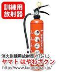 ヤマト 消火訓練用放射器具「はやわざクン1.5L」