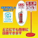 ヤマト シグナルスタンドECO (赤) 消火器 設置台 スタンド