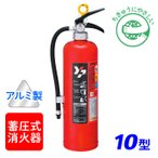 消火器【2021年製】ヤマト YA-10NX ABC粉末消火器 10型 蓄圧式 ※リサイクルシール付