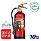 【期間限定3,380円:2017年製】モリタ宮田 アルテシモII MEA10A ABC粉末消火器 10型 (アルミ製) 蓄圧式