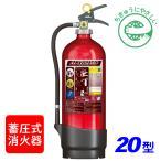 【2017年製】ミヤタ アルテシモ MEA20 ABC粉末消火器 20型 (アルミ製) 蓄圧式 ※リサイクルシール付