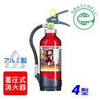 【2017年製】モリタ宮田 アルテシモ MEA4 ABC粉末消火器 4型 (アルミ製) 蓄圧式 ※リサイクルシール付