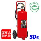 【2017年製】モリタ宮田 ハイパークイーン EF50 ABC粉末消火器 50型 蓄圧式 ※リサイクルシール付