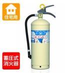 【2017年製】モリタ宮田 ニューアポロ AHM2C 住宅用  強化液消火器 蓄圧式 ※リサイクルシール付