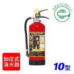 【2017年製】モリタ宮田 ハイパーキング EFC10 ABC粉末消火器 10型 加圧式 ※リサイクルシール付