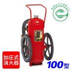 【受注生産品】モリタ宮田 ハイパーキング EFC100 ABC粉末消火器 100型 加圧式 ※リサイクルシール付