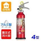 【2017年製】モリタ宮田 アルテシモ MEA4H 住宅用 粉末消火器 4型 (アルミ製) 蓄圧式 ※リサイクルシール付