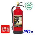 【受注生産品】モリタ宮田 ハイパーキング EFC20 ABC粉末消火器 20型 加圧式 ※リサイクルシール付