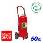 【受注生産品】モリタ宮田 ハイパーキング EFC50 ABC粉末消火器 50型 加圧式 ※リサイクルシール付
