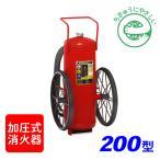 【受注生産品】モリタ宮田 ハイパーキング EFC200 ABC粉末消火器 200型 加圧式 ※リサイクルシール付