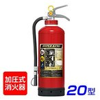 【2017年製】モリタ宮田 ハイパーキング AFC20 ABC粉末消火器 20型 加圧式 ※リサイクルシール付