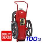 【2017年製】モリタ宮田 ハイパーキング AFC100 ABC粉末消火器 100型 加圧式 ※リサイクルシール付