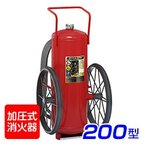 【受注生産品】モリタ宮田 ハイパーキング AFC200 ABC粉末消火器 200型 加圧式 ※リサイクルシール付