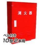 岩崎製作所 消火器 格納箱 (10型2本用)ベル付 ステンレス製 (25BB02SU-BELL)