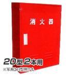 岩崎製作所 消火器 格納箱 (20型2本用)A-2BOX ステンレス製 (25AB02SU)