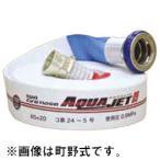 岩崎製作所 アクアジェット AJ09 屋外消火栓ホース 65A×20m 0.9MPa ネジ式 型式適合評価合格品(国家検定品)