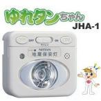 地震保安灯 ゆれタンちゃん JHA-1