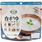 アルファ米 スタンドタイプ 安心米(白がゆ) 50食