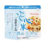 アルファ米 スタンドタイプ 安心米(海鮮おこわ) 1食(個食タイプ) 賞味期限2025年5月