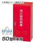 岩崎製作所 消火器 格納箱 (50型1本用)ステンレス製 (25B50SU)