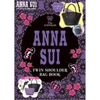 ANNA SUI TWIN SHOULDER BAG BOOK 【雑誌 付録】 ANNA SUI ツインショルダーバッグ