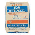 デンカハイプレタスコンTYPE-1 25kg/袋 デンカ株式会社