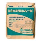 日本化成 NSドカモルハード 20kg/袋