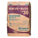 日本化成 NSポリマーミックス#30 25kg/袋