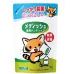 牛乳石鹸 メディッシュ 薬用ハンドソープ詰め替え 220ml