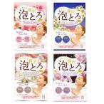 (お試しセット)牛乳石鹸 お湯物語  贅沢泡とろ 8個セット4種×各2個ヤマトDM便送料込
