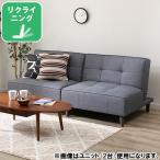 多用途ユニット布張りソファ(キュービーGY) ニトリ 『玄関先迄納品』 『1年保証』の画像
