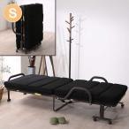 折りたたみリクライニングベッド(ソーニャBK) ニトリ 『玄関先迄納品』 『1年保証』