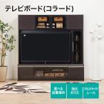 テレビボード(コラード2 180 DBR セット) ニトリ 『配送員設置』 『5年保証』の画像